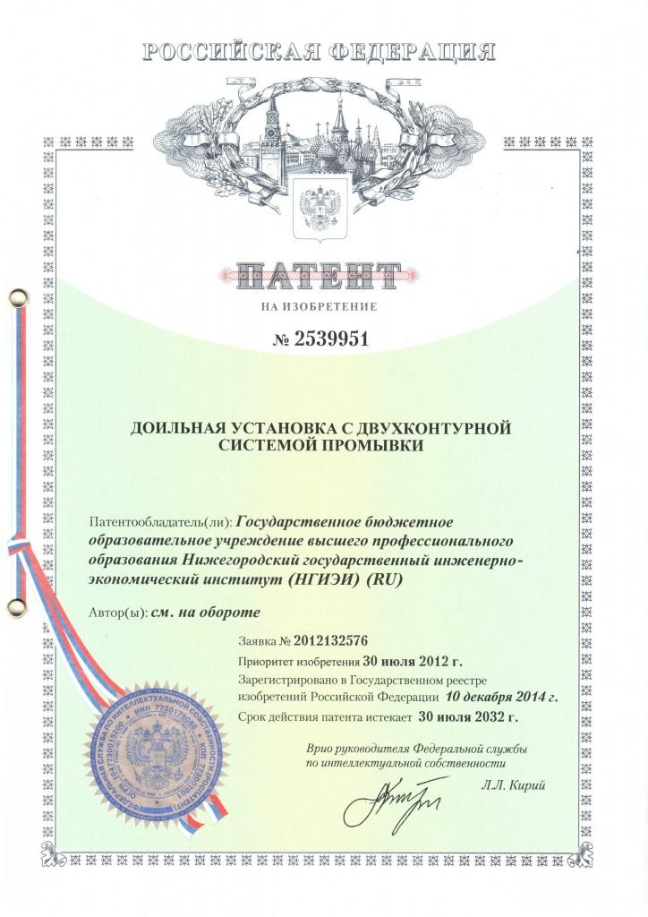 Авторы: Матвеев В.Ю., Кирсанов В.В., Филонов Р.Ф.
