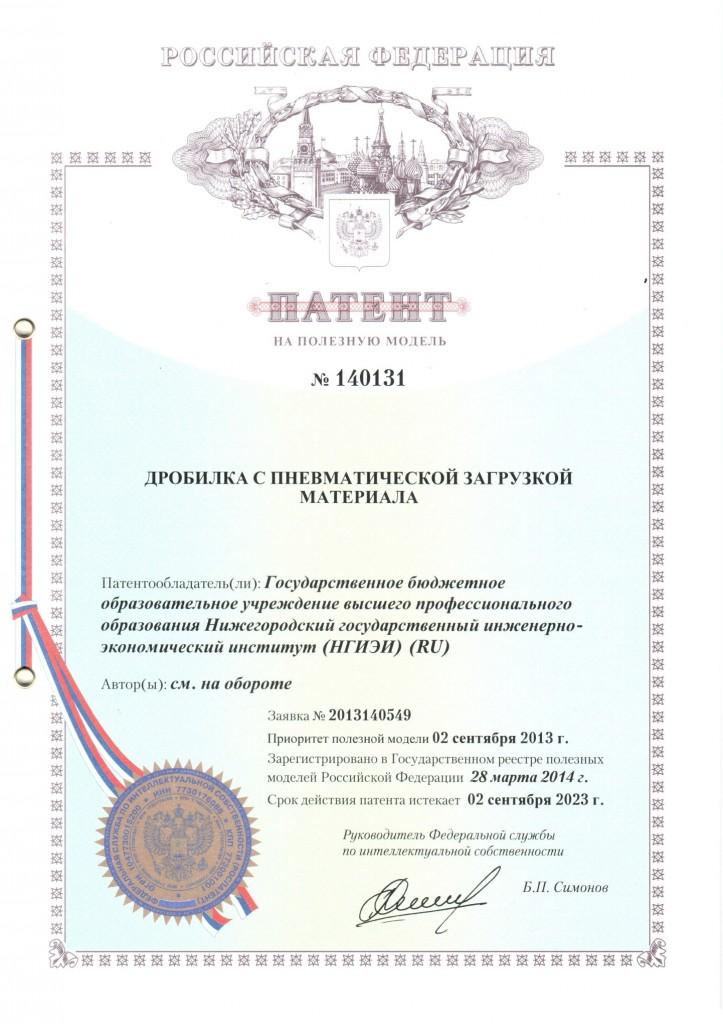 Авторы: Савиных П. А., Булатов С. Ю., Нечаев В. Н.