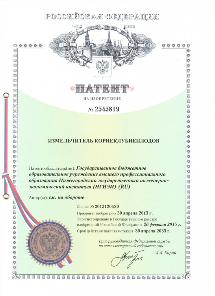 Авторы: Савиных П. А., Булатов С. Ю.,  Смирнов Р. А., Нечаев В. Н.
